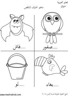 حرف ناقص Alphabet Worksheets, Preschool Worksheets, Preschool Activities, Arabic Alphabet Letters, Arabic Alphabet For Kids, Learning Through Play, Fun Learning, Islam For Kids, Arabic Lessons