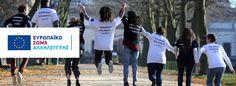 Το Ευρωπαϊκό Σώμα Αλληλεγγύης προσφέρει θέσεις μαθητείας και πρακτικής εκπαίδευσης σε Γαλλία και Ιταλία