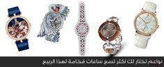 Latest luxury best of watches