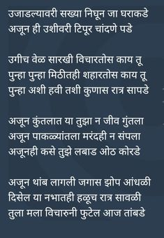 Marathi Love Quotes, Marathi Poems, Motivational Poems, Marathi Calligraphy, General Knowledge Facts, Manish, Bride Groom, Relationship Quotes, Poetry