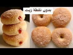 ‫دونتس مخبوزة بقوام أخف و أطرى من المقلية لازم تجربوها! Baked Donuts‬‎ - YouTube Beignets, Doughnuts, Cinnamon Rolls, Bakery, Food And Drink, Appetizers, Yummy Food, Sweets, Cooking