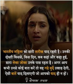 Gernal Knowledge, General Knowledge Facts, Knowledge Quotes, Psychology Facts About Love, Love Facts, Unique Facts, Interesting Science Facts, Interesting Facts In Hindi, Good Night Hindi Quotes
