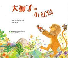 「幸福指數」最高的繪本!!!「大獅子與小紅鳥」 - 青林國際出版-童書.繪本.藝術 - udn部落格