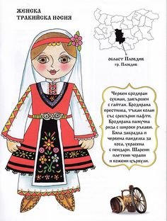 Ethno Style, Folk Embroidery, Cross Stitch Samplers, Classroom Fun, History Facts, Artist At Work, Easter Crafts, Traditional Outfits, Coloring Pages