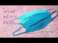 Crochet Beret Pattern, Crochet Mask, Crochet Faces, Crochet Stitches, Knit Crochet, Crochet Patterns, Zipper Tutorial, Traditional Japanese Tattoos, Henna Patterns