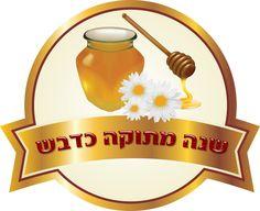 פורום עיצוב וריטוש תמונות - תפוז פורומים Shabbat Shalom, Rosh Hashanah, Jewish Art, Teacher Gifts, Kindergarten, Classroom, Printables, Education, Cards