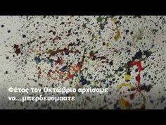 Colors of Life: Τεχνομπερδέματα: Η ιστορία ως τώρα  Program for children
