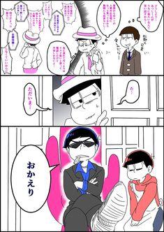 【六つ子】『末弟にウザ絡みする長兄』(おそ松さん漫画)