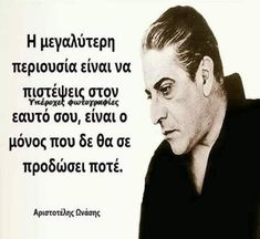 Great Words, Wise Words, Aristotle Onassis, Yes I Did, Greek Quotes, Greeks, Picture Quotes, Slogan, Inspirational Quotes