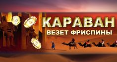 Акция «Караван уходит в небо» в онлайн казино Azart Play.