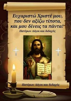 Little Prayer, My Prayer, Christus Pantokrator, Greek Beauty, Orthodox Christianity, Prayer Board, Orthodox Icons, Greek Quotes, Christian Faith