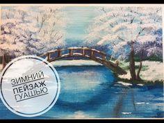 Зимний пейзаж с мостиком гуашью пошагово Winter tree