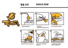 2017 세종대학교 인포메이션 디자인. 박가영/최진영/공구사용법