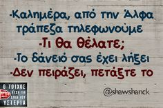 Click this image to show the full-size version. Greek Memes, Funny Greek Quotes, Sarcastic Quotes, Smart Quotes, Clever Quotes, Best Quotes, Funny Images, Funny Photos, Words Quotes