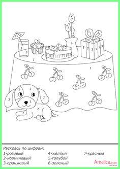 Раскраски по цифрам для детей распечатать, рисунки по цифрам бесплатно