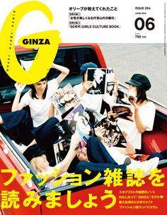 『ファッション雑誌を読みましょう』Ginza No. 204 | ギンザ (GINZA) マガジンワールド