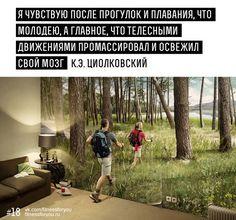 Мотивирующие цитаты про спорт и здоровье великих людей Циолковский
