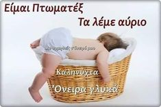 Funny Greek Quotes, Good Night Image, Wise Words, Best Quotes, Parenting, Wisdom, Humor, Sayings, Bedroom