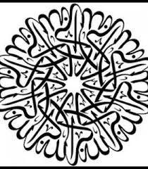 Resultat De Recherche D Images Pour زخارف اسلامية Islamic Art Calligraphy Islamic Art Islamic Calligraphy Painting