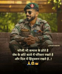 armay bhi kamal k hote Army Women Quotes, Indian Army Quotes, Army Couple Photography, Indian Flag Photos, Indian Army Special Forces, Indian Army Wallpapers, Hindi Movies Online Free, Army Pics, Army Brat