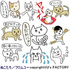 'chatty cats' by FROM-U. They are cute and funny cats. They are talking something. 「ぬこたち」by フロムユー。かわいいぬこたちのおしゃべり。 #LINEstickers #LINEスタンプ
