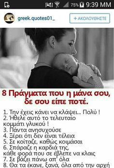 Funny pictures about 10 Things She Never Told You. Oh, and cool pics about 10 Things She Never Told You. Also, 10 Things She Never Told You photos. Greek Quotes, Mom Quotes, Life Quotes, Family Quotes, Wisdom Quotes, Funniest Pictures Ever, Funny Pictures, Mothers Love, True Words