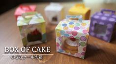 ケーキの箱♪おりがみで作る工作ミニチュアボックス♪Origami Tutorial Box of cake (#78)