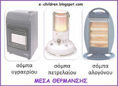 Μεσα θερμανσης 1 Winter, Crafts, Winter Time, Manualidades, Handmade Crafts, Craft, Arts And Crafts, Artesanato, Handicraft