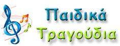 Παιδικα τραγούδια με βίντεο- Η μεγαλύτερη συλλογή παιδικών τραγουδιών στο internet. Ζουζούνια, ελληνικά, παραδοσιακά, τραγούδια εορτών. Παιδικα Παραμυθια Summer Crafts, In Kindergarten, Singing, Preschool, Songs, Education, Blog, Fun, Games