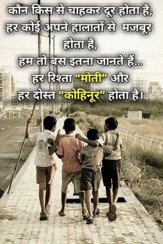 Friends for life Dosti Quotes In Hindi, Hindi Quotes Images, Life Quotes Pictures, Marathi Quotes, Punjabi Quotes, Friendship Quotes In Hindi, Hindi Quotes On Life, Qoutes, Childhood Quotes