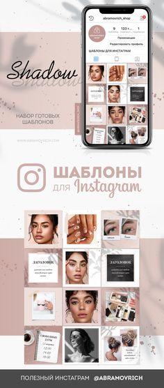 Instagram Design, Instagram Story, Instagram Feed, Instagram Posts, Free Banner Templates, Template Web, Eyelash Brands, Page Web, Ideas