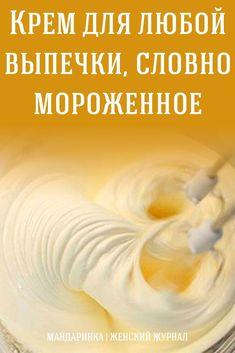 Desserts Recipes Cream for any baking, like ice cream Easy Cooking, Cooking Recipes, New Dessert Recipe, Lemon Garlic Butter Shrimp, Ganache, Icing Recipe, Russian Recipes, Roasted Vegetables, Ketogenic Recipes