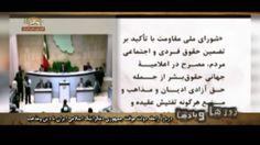 روزها و يادها – تقويم 20 تا 22 آبان سيماى آزادى – 25 آبان 1393  ====== Mojahedin – Iran – Resistance – Simay  Azadi -- مجاهدين – ايران – مقاومت – سيماي آزادي