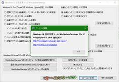 Windows10 設定変更ツール 1.2  Windows10 設定変更ツール--バージョン情報--オールフリーソフト