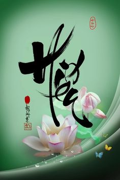 dao-lam-con-chu-hieu Chinese Calligraphy, Caligraphy, Cursive Letters Fancy, Lotus, Chinese New Year, Teachers' Day, Tatoos, Buddha, Pictures