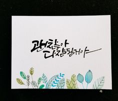 (수채캘리)바람이 불어오는 곳 : 네이버 블로그 Korean Tattoos, Easy Watercolor, Caligraphy, Watercolor Illustration, Life Quotes, Clip Art, Lettering, Writing, Words