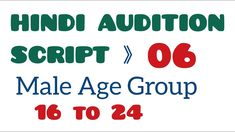Audition Script in Hindi Comedy Scripts, Acting Scripts, Audition Monologues, Act Practice, Film Script, Ceramic Design, Films, News, Youtube