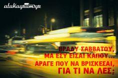 Atakagram: Βράδυ Σαββάτου