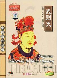 Eternal Emperor: Emperor Wu Zetian In Tang Dynasty (Eng/Chn subtitle) (WXPE)