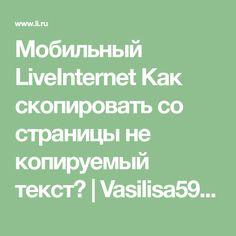 Мобильный LiveInternet Как скопировать со страницы не копируемый текст? | Vasilisa59 - Записки Василиски (Светланы Дмитриевой) |