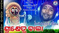 Srikhetra Bala Superhit Odia Shree Jagannath Bhajan On Odia Bhaktisagar