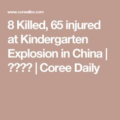 8 Killed, 65 injured at Kindergarten Explosion in China | 코리일보 | Coree Daily