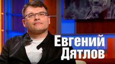 Наедине совсеми Евгений Дятлов 10 Октября 2016 (10.10.2016) HD