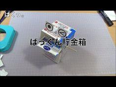 ネイブ の 簡単リサイクル工作 ぱっくん貯金箱の作り方 - YouTube