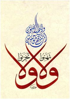 كتبها الخطاط : عدنان الشيخ عثمان-  Âli İmrân 139:Gevşemeyin, hüzünlenmeyin. Eğer (gerçekten) iman etmiş kimseler iseniz üstün olan sizlersiniz. سوريا