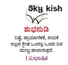 Skykishrain - Kannada Nice Shuba Nudi Thought