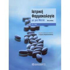 Ιατρική φαρμακολογία με μια ματιά (6η έκδοση) Convenience Store, Convinience Store