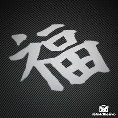Pegatinas: Happiness Felicidad Z #vinilo #adhesivo #decoracion #pegatina #chino #japonés #tatuaje #TeleAdhesivo