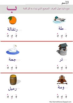 Arabic Verbs, Arabic Phrases, Arabic Alphabet Pdf, Dyslexia Activities, Alphabet Arabe, Learn Arabic Online, Arabic Lessons, Learn Quran, Preschool Education