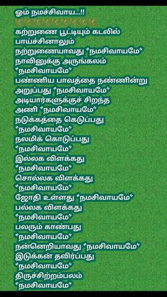 House Vaastu In Tamil Language Babu In 2019 Tamil